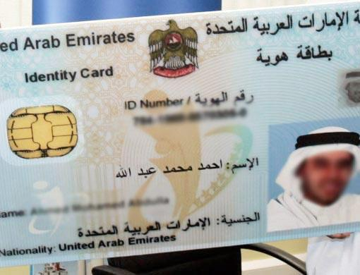 ID card registration to be on appointment basis from May