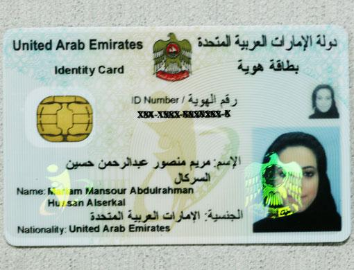 Applicants Can Go To Nearest Post Office To Collect Id Cards Uae Gulf News