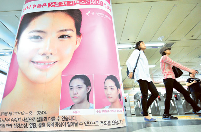 South Korea's plastic surgery fad goes extreme