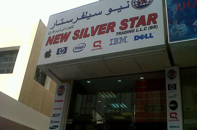 Star Gold International General Trading Llc - The Best