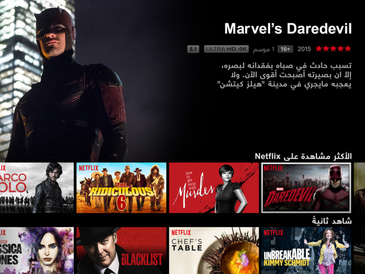 Netflix in the UAE: How to make the most of it