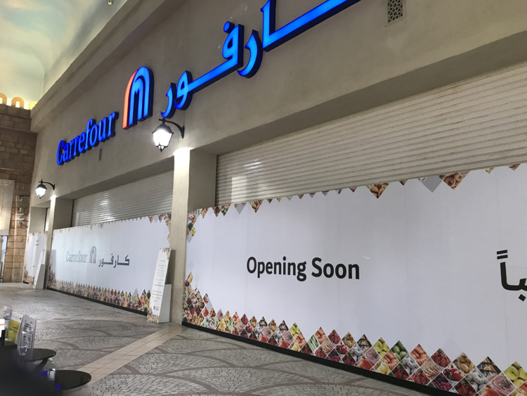 Carrefour To Replace Geant At Ibn Battuta