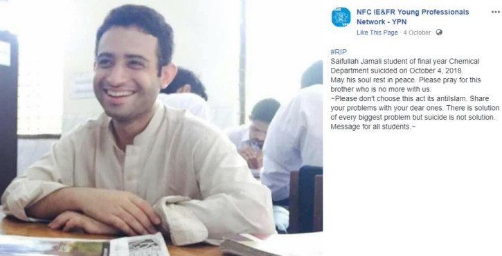 Pakistani student commits suicide, tweeps ask for justice