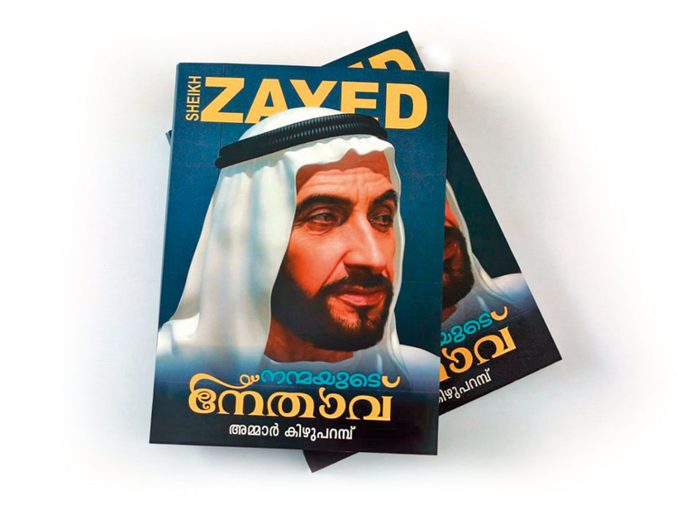 NAT-ZAYED-BOOK2-(Read-Only)