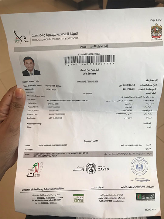 Mohammad six-month visa