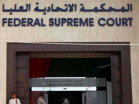 UAE Federal Supreme Court 0902