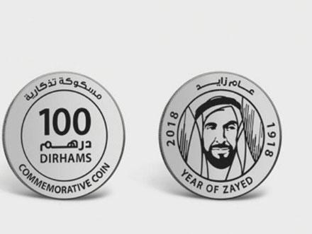 2018 commemorative coin