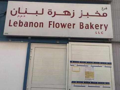 Lebanon Flower bakery in Abu Dhabi