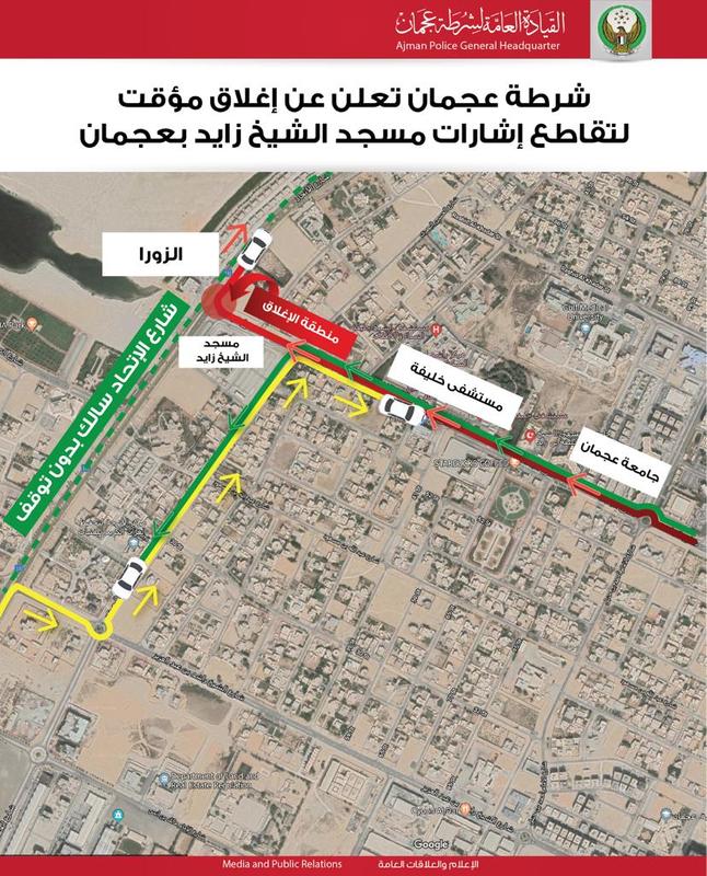 Ajman road closure