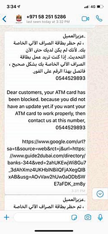 fake cetnral bank message