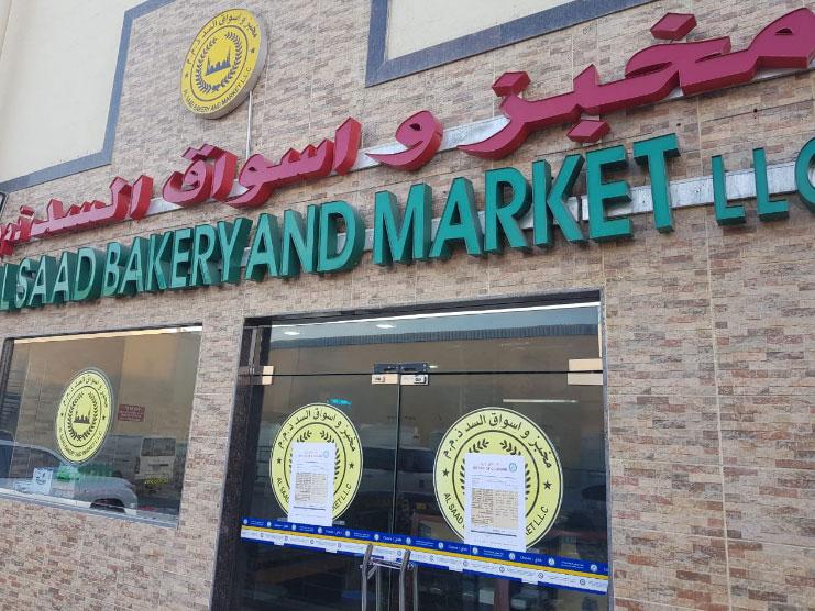 Al Saad Bakery