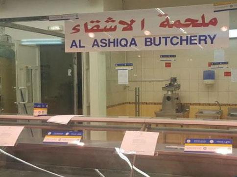 Al Ashiqa Butchery