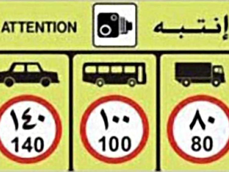 New speed limits on Saudi highways | Saudi – Gulf News