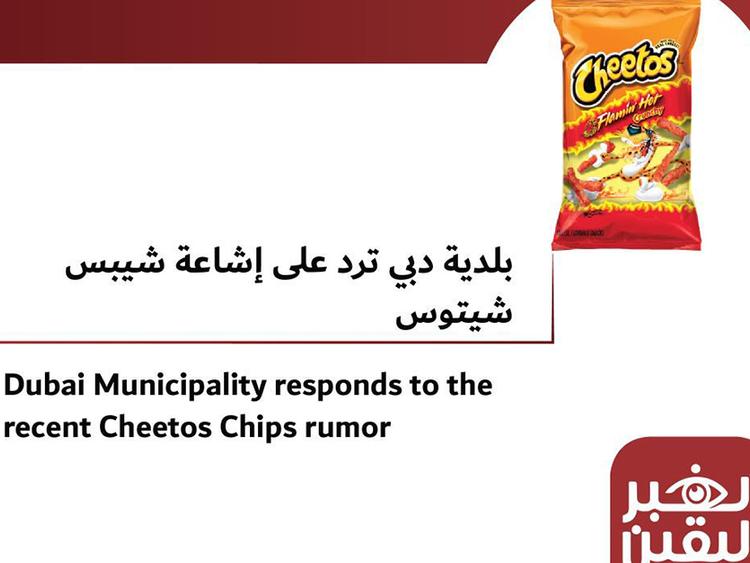 Dubai Municipality quashes rumour about Cheetos chips