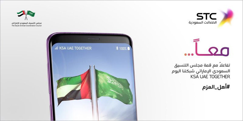 Saudi Mobile Operatator Changes Network Name To Ksa Uae Together Saudi Gulf News