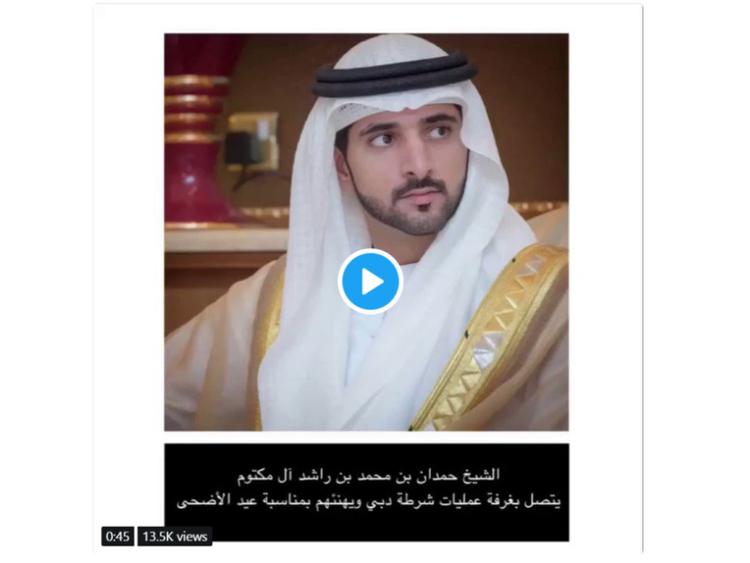 Listen in: Fazza calls Dubai Police | Society – Gulf News