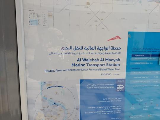 Al Wajehah Al Maeyah marine transport station in Dubai