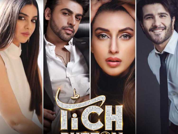 A-poster-of-Iman-Ali-starrer,-freshly-announced-film,-TICH-BUTTON-1548657025833