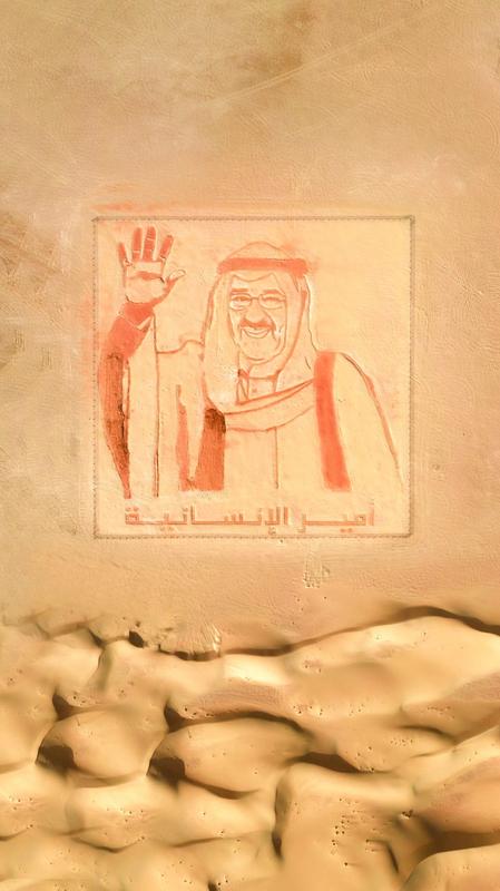Al Qudra Lake sand portrait