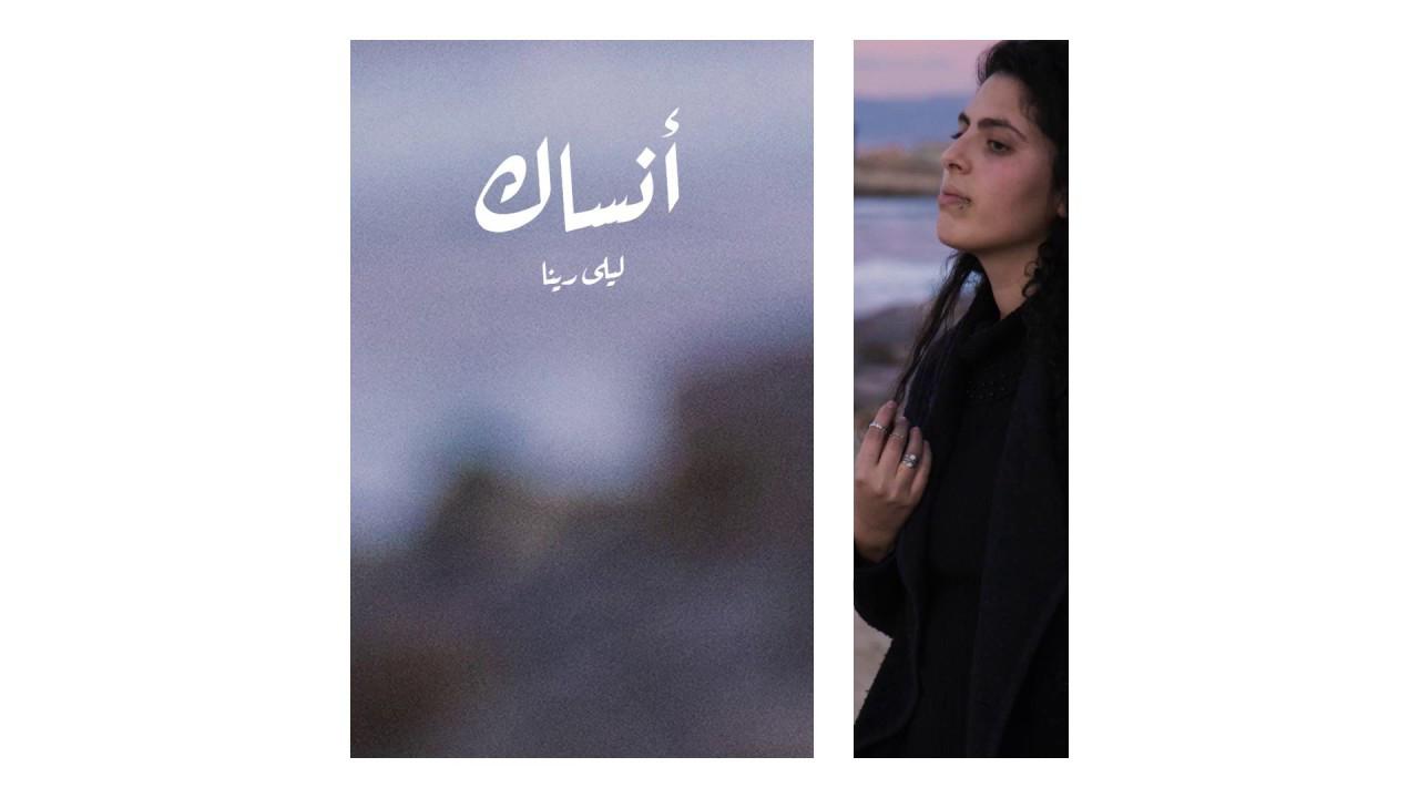 Layla-Rina-_-Ansak-1551014861665