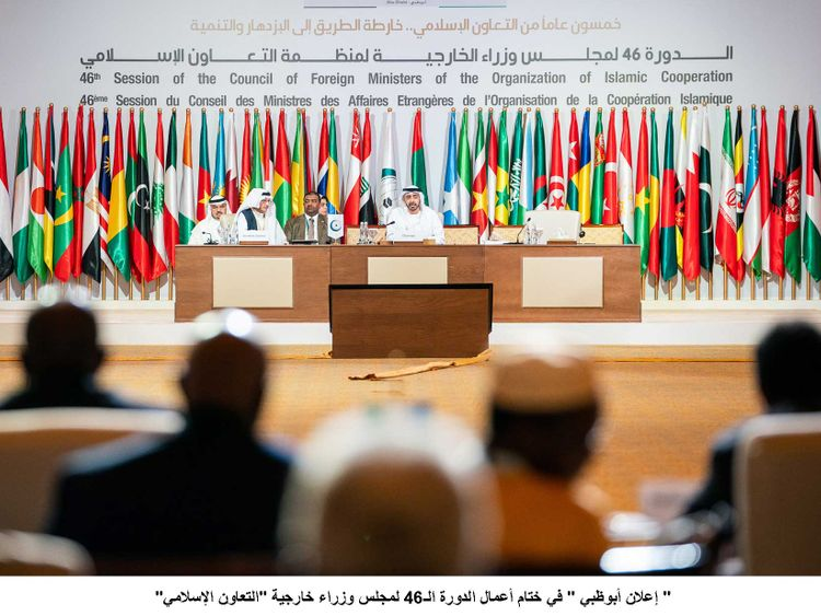 Abu Dhabi Declaration: 46th session of Council of Foreign