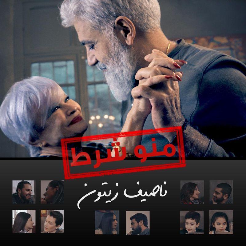Nassif-Zeytoun---Mannou-Sharet-1553501098715