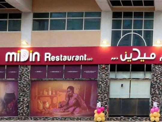 Midin Restaurant