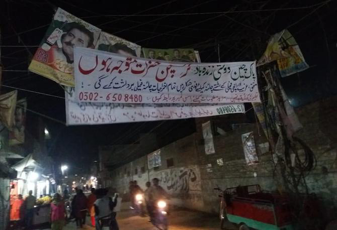 weddning-banner-in-Youhanabad-1555582421542
