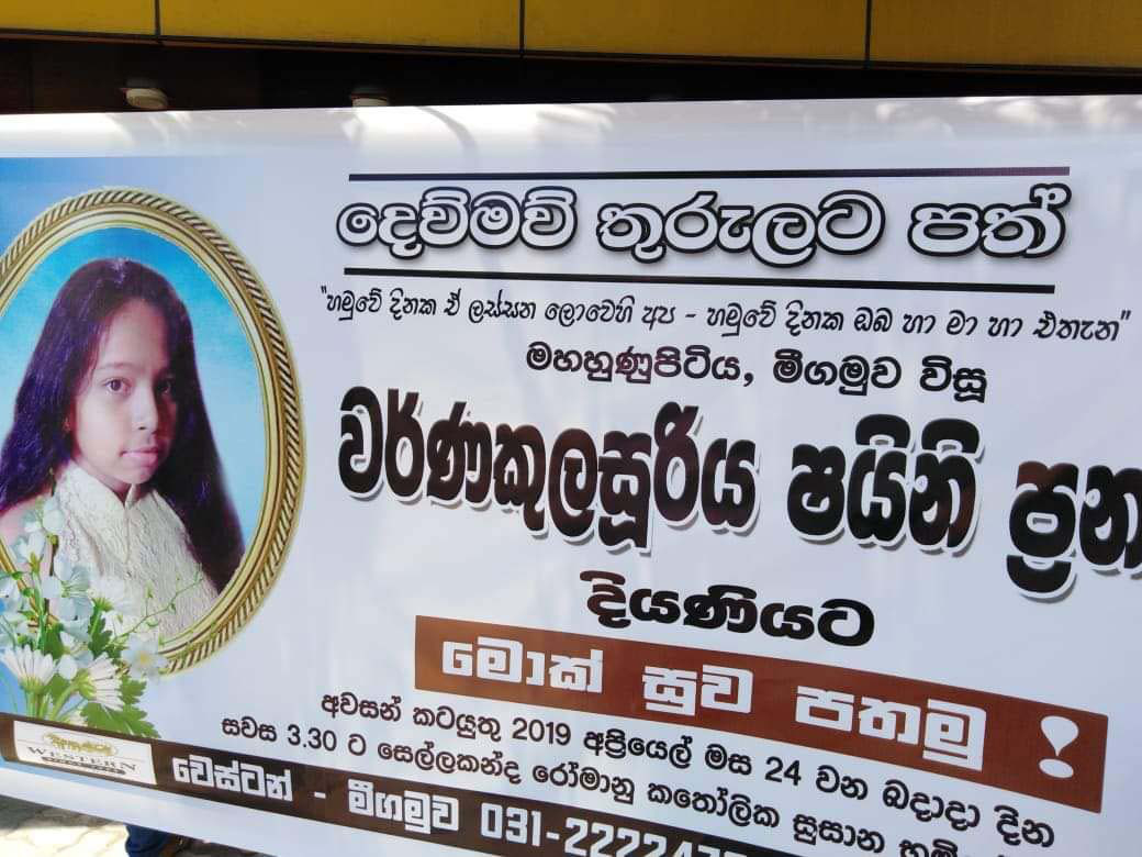 NAT-A-POSTER-PAYING-TRIBUTE-TO-SHAINI-FERNANDO-2-1555930726095