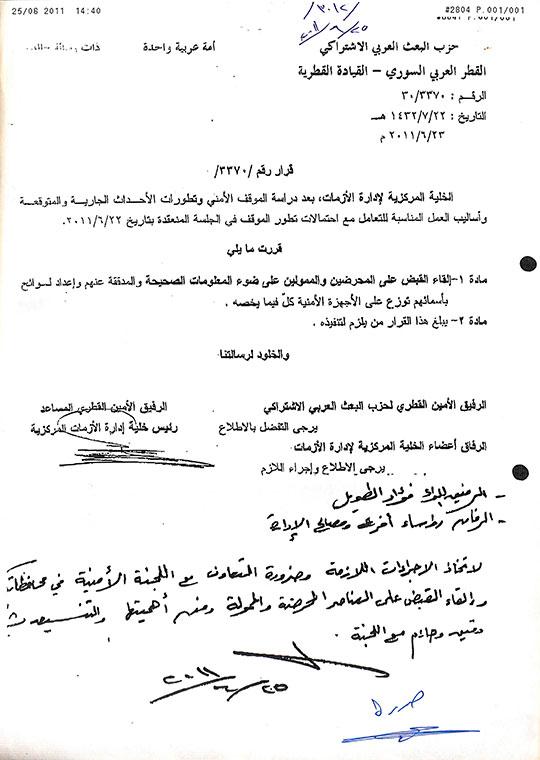 Syria_Quelling_Dissent_23851