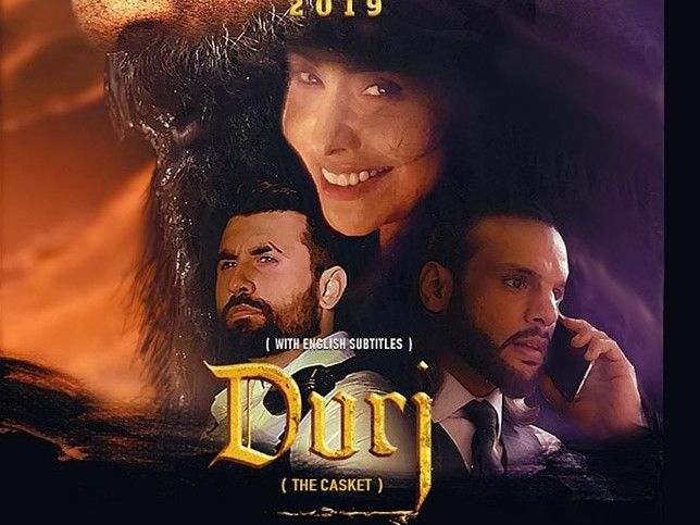 A poster of DURJ-1558943840775