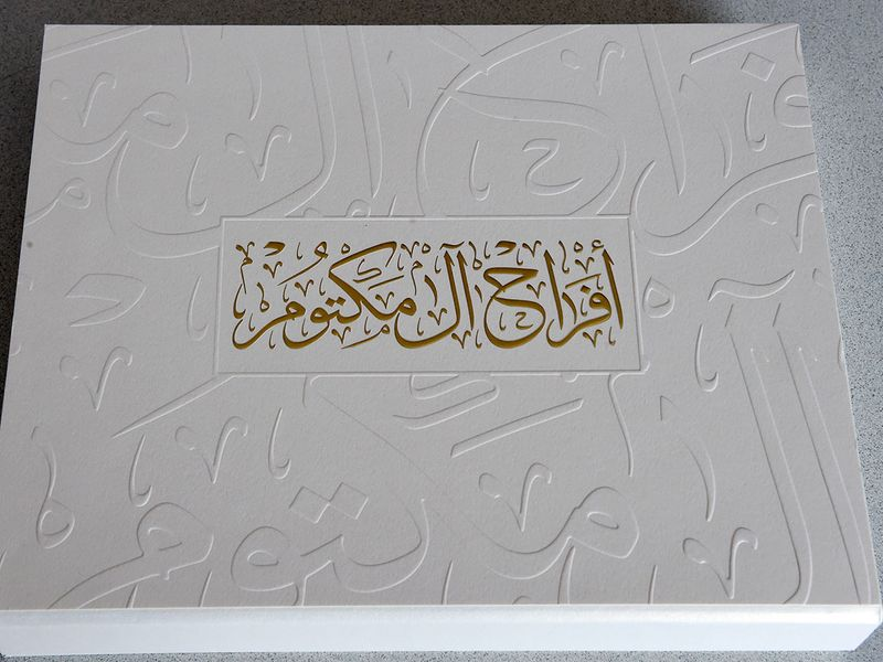 Maktoum wedding invite 2
