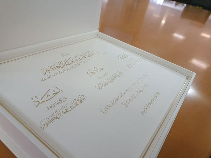 Maktoum wedding invite