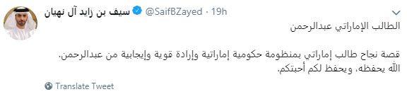 Shaikh Saif Bin Zayed tweet