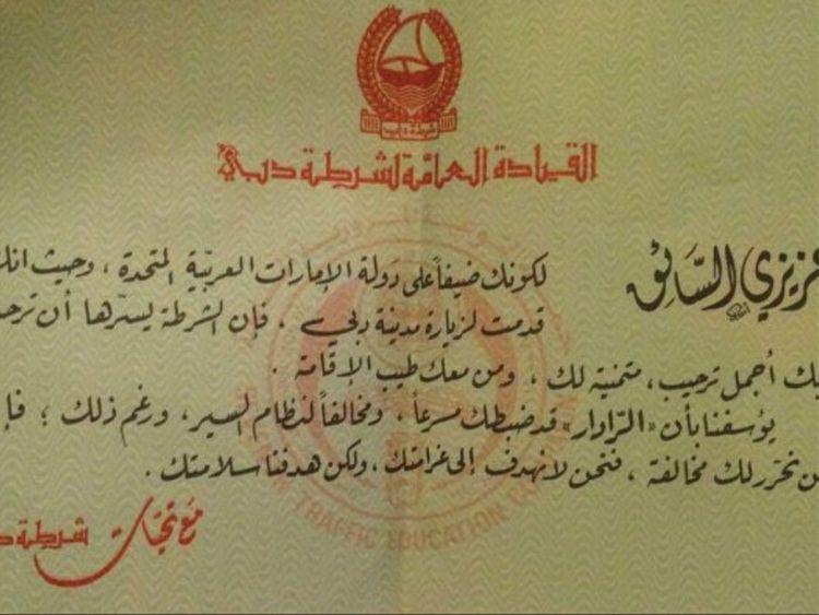 Dubai Police letter