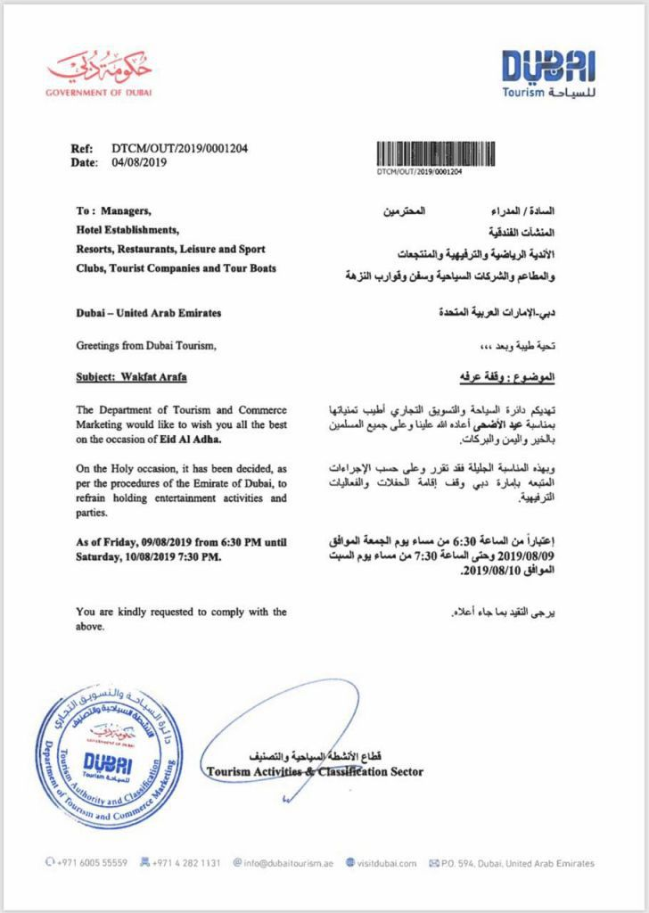 Dubai to observe a dry night on August 9 | Government – Gulf