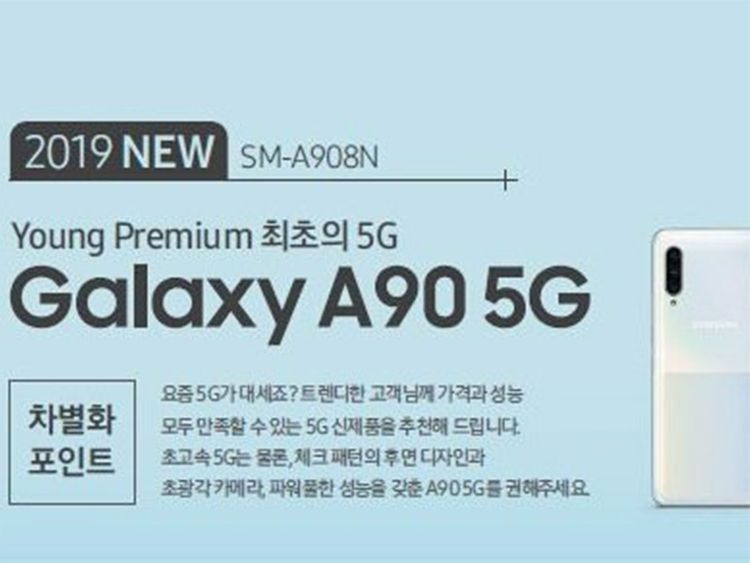 Samsung Galaxy A90 5G phone price, leaks ahead of launch