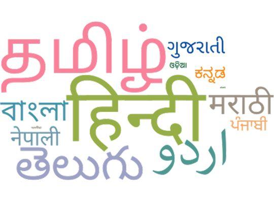 Hindi Indian languages