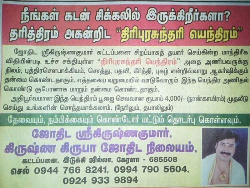 An advertisement shared on Krishnakumar's Facebook page