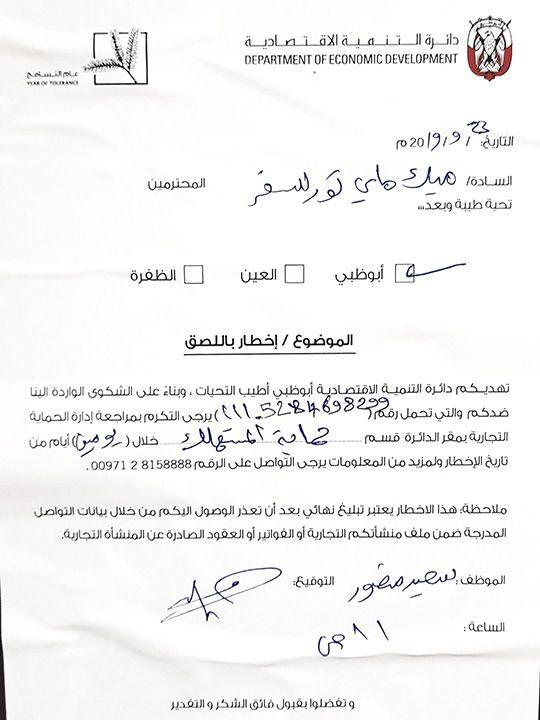 A notice
