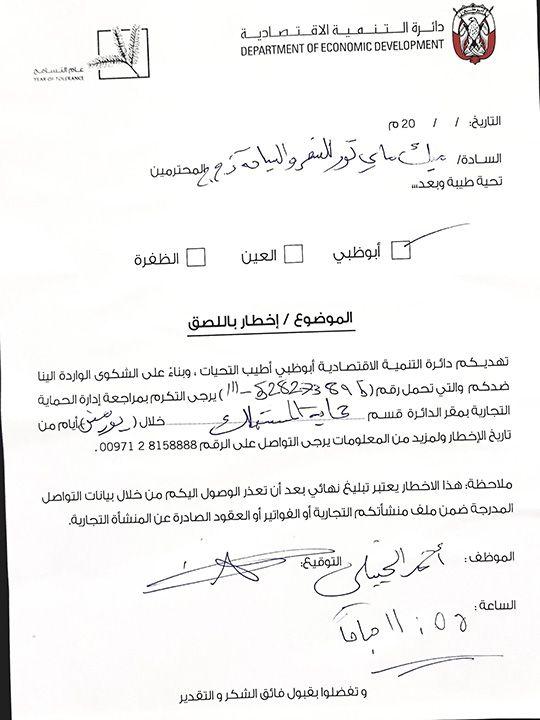 notice of complaint