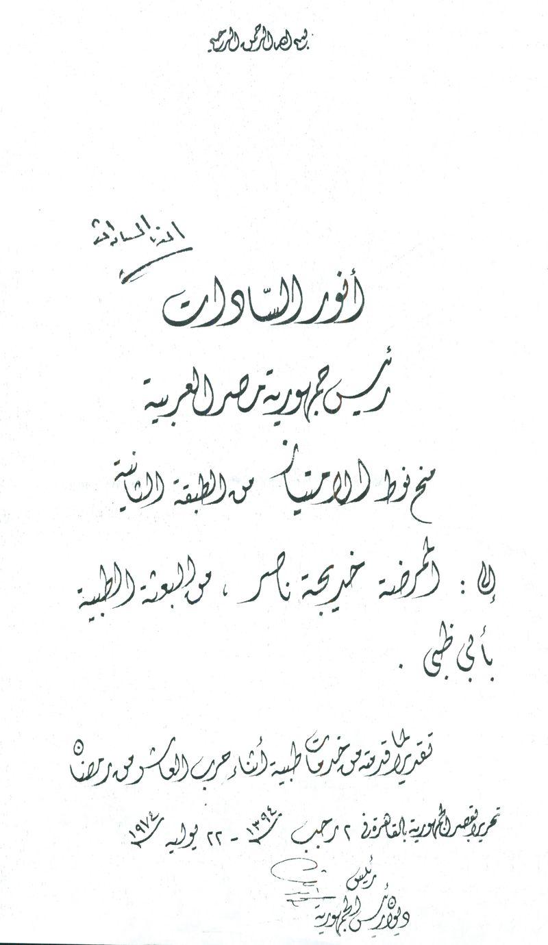 Atheeja certificate