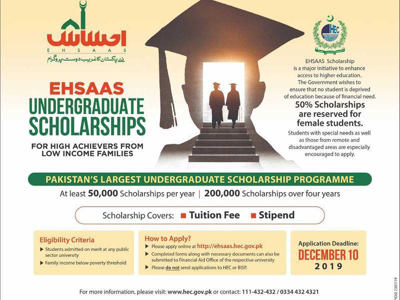 Ehsas scholarship