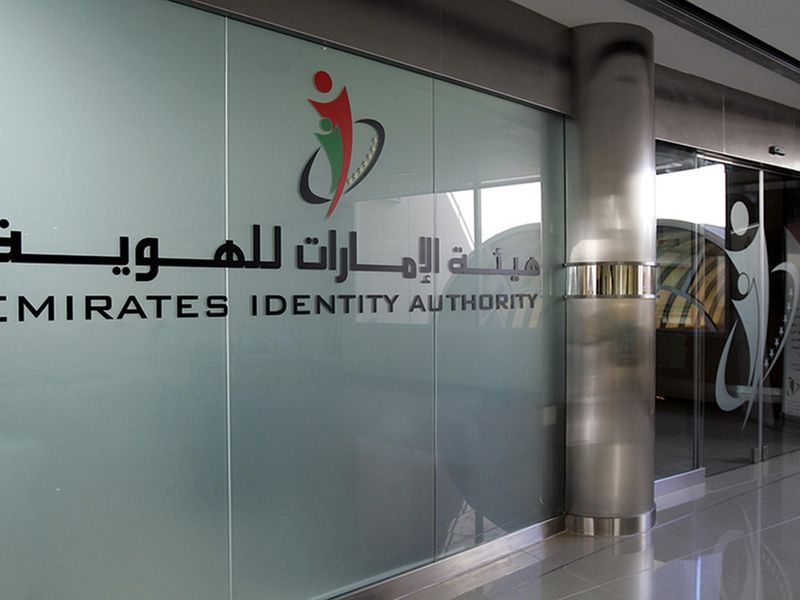 How-to-apply-for-your-family-visa-Emirates-ID3