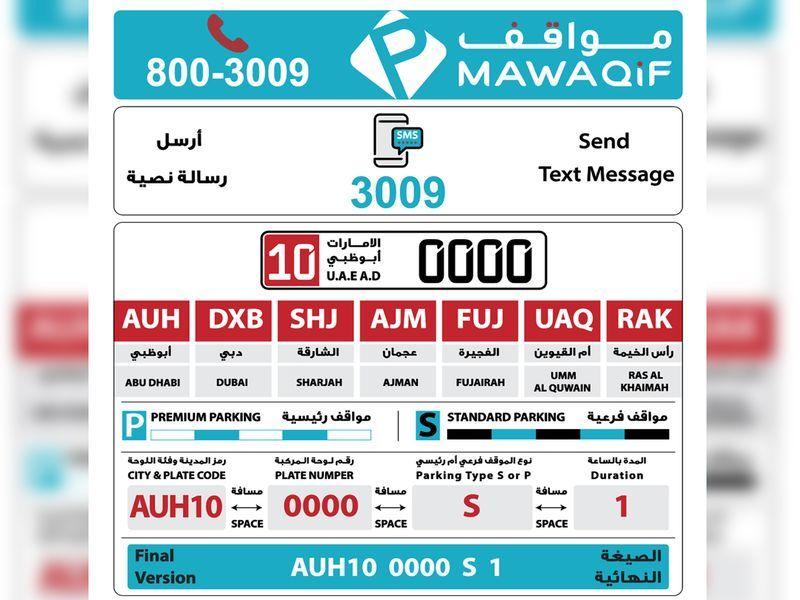 Abu-Dhabi-Mawaqif06