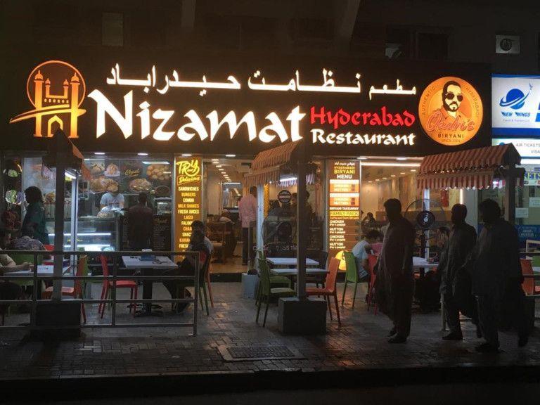 Nizamath Hyderabad Restaurant, Bur Dubai1-1577363761119
