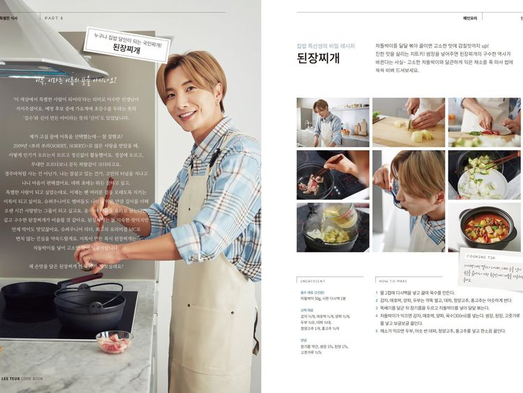 Lee Teuk Cook Book 5-1580021491818