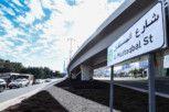 NAT AL MUSTAQBAL STREET1-1580200587806