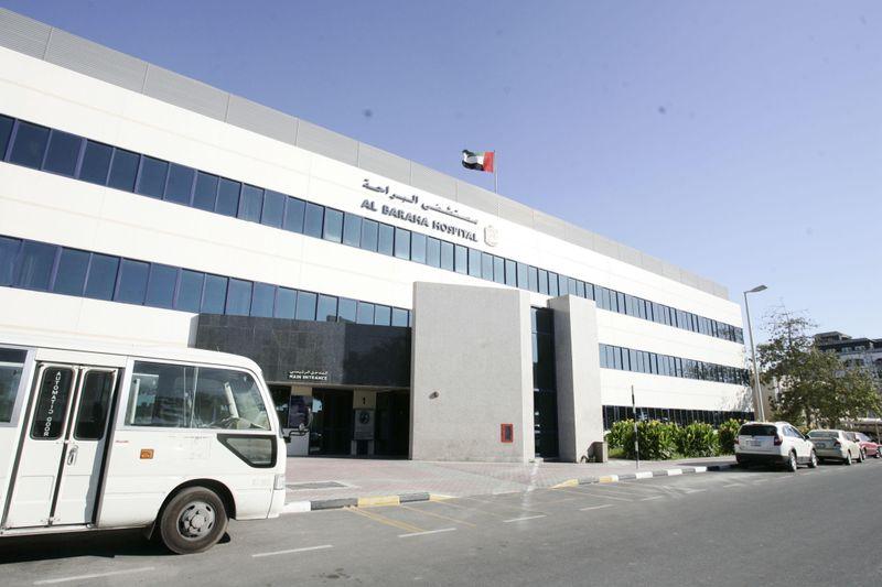 NAT  Al Baraha Hospital11-1580387617323