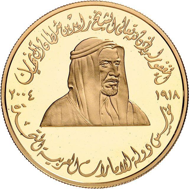 UAE, Abu Dhabi, Shaikh Zayed Bin Sultan Al Nahyan (b. 1918, r. 1966-2004 CE), AV medal commemorating the Sheikh Zayed Great Mosque. 40.47 g., 40 mm